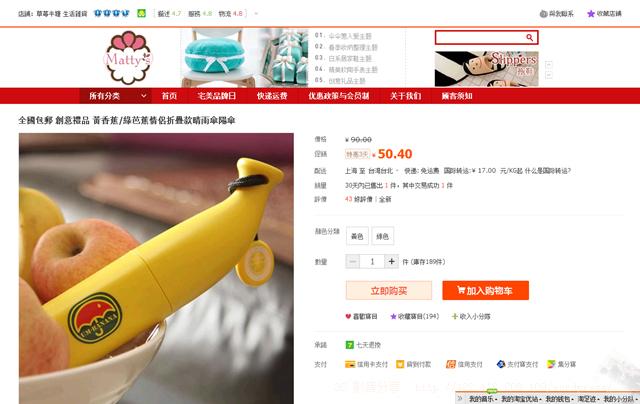 Bananas 草莓半塘 [反推]黃香蕉/綠芭蕉情侶折疊款晴雨傘陽傘 Bananas
