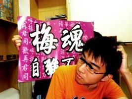 IMAG0057 清大ya哥 YA哥之亂(校園裡單純的愛情?!)懶人包 YA 1