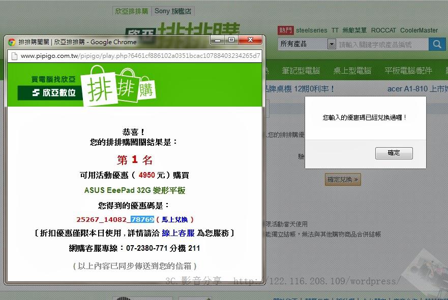 IMAG0057 李侑軒 藝人店5折難搶的八卦-kadogy序號盜領事件 sinya 1
