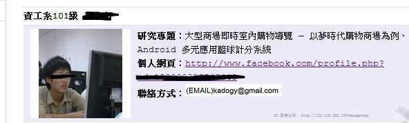 IMAG0057 李侑軒 藝人店5折難搶的八卦-kadogy序號盜領事件 sinya 13