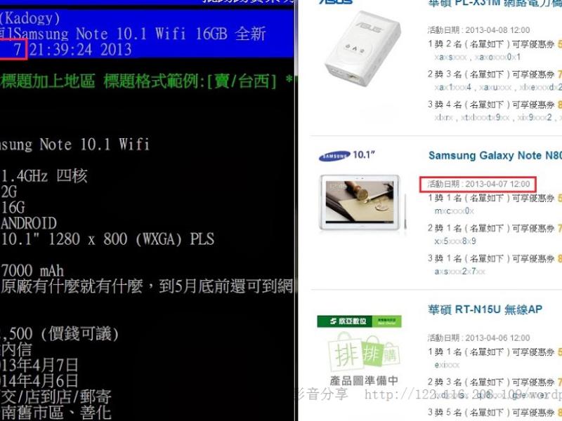 IMAG0057 李侑軒 藝人店5折難搶的八卦-kadogy序號盜領事件 sinya 2