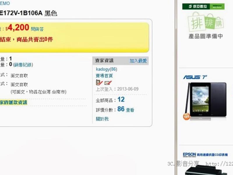 IMAG0057 李侑軒 藝人店5折難搶的八卦-kadogy序號盜領事件 sinya 5