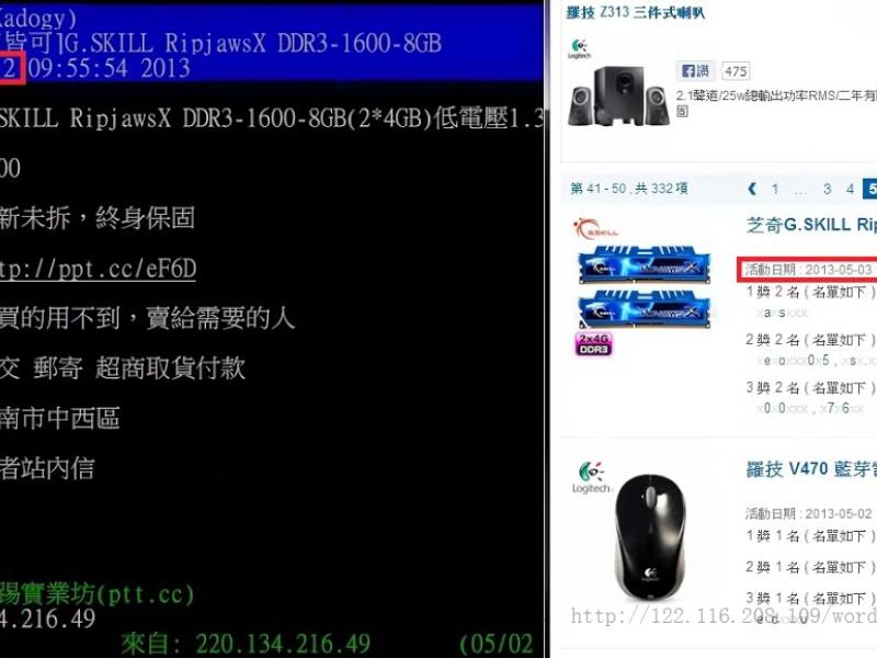 IMAG0057 李侑軒 藝人店5折難搶的八卦-kadogy序號盜領事件 sinya 6