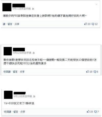IMAG0057 fbi帥哥鄧佳華停役了!!! [爆卦] FBI帥哥鄧佳華停役了!!! FBI 3